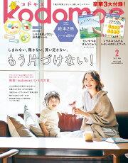 kodomoe (コドモエ) 2021年 02月号 [雑誌]