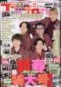 TVfan (テレビファン) 関西版 2021年 02月号 [雑誌] - 楽天ブックス