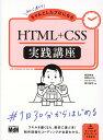 初心者からちゃんとしたプロになる HTML+CSS実践講座(初心者からちゃんとしたプロになる スマホファースト標準入門) [ 相原典佳 ]