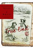 『ディエンビエンフー TRUE END(1)』の画像