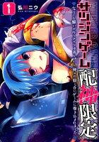 サツジンゲーム『配神限定』(1)