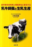 農作物有効利用と環境浄化に寄与する乳牛飼養と生乳生産