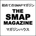 【予約】 THE SMAP MAGAZINE