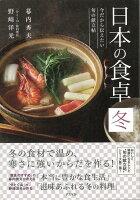 【バーゲン本】日本の食卓 冬ー今だから伝えたい旬の献立帖