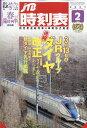 JTB時刻表 2021年 02月号 [雑誌] - 楽天ブックス