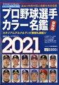 日刊スポーツマガジン プロ野球選手カラー名鑑2021 2021年 02月号 [雑誌]