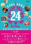 HONG KONG 24 hours 朝・昼・夜で楽しむ 香港が好きになる本 [ 清水 真理子 ]