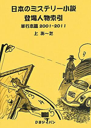 日本のミステリー小説登場人物索引(単行本篇 2001-2011) [ DBジャパン ]