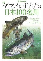【バーゲン本】ヤマメ&イワナの日本100名川 新版
