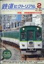 鉄道ピクトリアル 2021年 02月号 [雑誌]