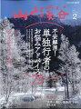 山と渓谷 2021年 02月号 [雑誌]