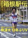 陸上競技マガジン増刊 第97回箱根駅伝速報号 2021年 0