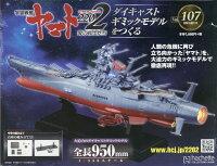 週刊 宇宙戦艦ヤマト2202をつくる 2021年 2/17号 [雑誌]