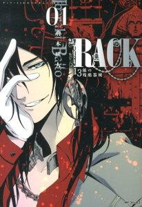 【楽天ブックスならいつでも送料無料】RACK-13係の残酷器械ー(01) [ 荊木吠人 ]