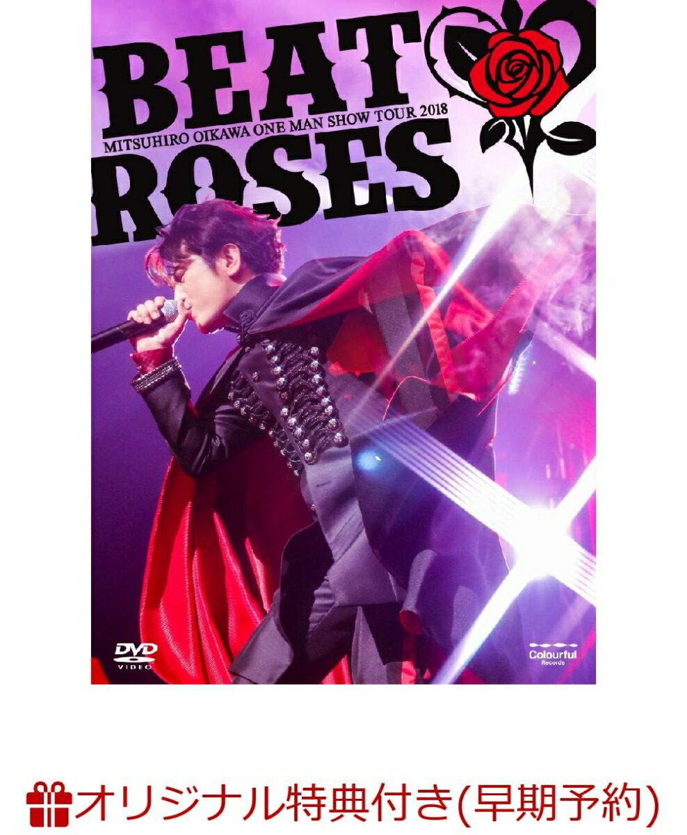 【楽天ブックス限定早期予約特典】及川光博 ワンマンショーツアー2018「BEAT & ROSES」(オリジナルA5クリアファイル 3種付き)