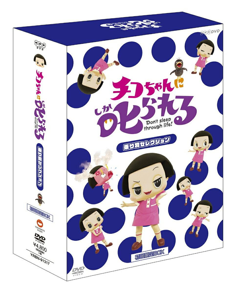 チコちゃんに叱られる!「乗り物セレクション」初回限定BOX(初回生産限定盤)