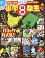 小学館スペシャル 小学8年生 2021年 02月号 [雑誌]