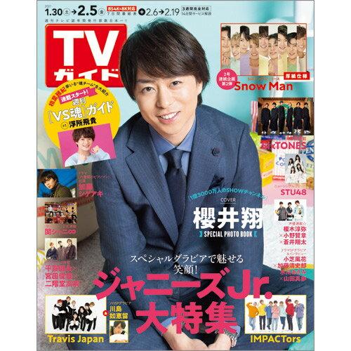 TVガイド福岡・佐賀・山口西版 2021年 2/5号 [雑誌]