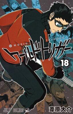 ワールドトリガー 18 (ジャンプコミックス) [ 葦原 大介 ]