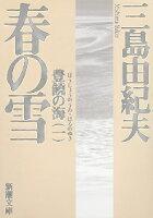 『春の雪改版 豊饒の海第1巻 』の画像