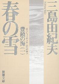 春の雪 改版 豊饒の海  著:三島由紀夫