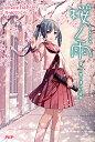 【送料無料】桜ノ雨(僕らが巡り逢えた奇跡) [ halyosy ]