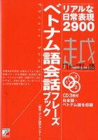 CD BOOK ベトナム語会話フレーズブック