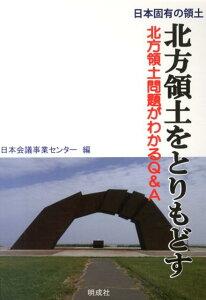 【送料無料】日本固有の領土北方領土をとりもどす [ 日本会議事業センター ]