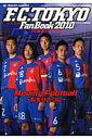 FC東京ファンブック(2010)