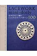 【送料無料】はじめてのレース編みミニドイリーパターン100