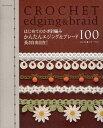 【送料無料】はじめてのかぎ針編みかんたんエジング&ブレード100