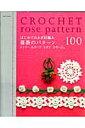 【送料無料】はじめてのかぎ針編み薔薇のパターン100
