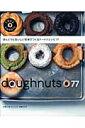 ほんとうにおいしい生地でつくるドーナツレシピ77