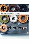 【送料無料】ほんとうにおいしい生地でつくるドーナツレシピ77 [ 佐藤ひろ子 ]