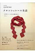 【送料無料】クロッシェレース生活(vol.1)