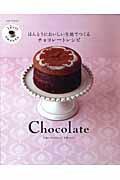 ほんとうにおいしい生地でつくるチョコレートレシピ