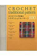 【送料無料】はじめてのかぎ針編みトラディショナルパタ-ン100
