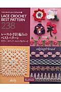 【送料無料】レース・かぎ針編みのベストパターン