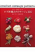 【送料無料】かぎ針編みのコサージュ100