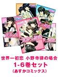 世界一初恋 小野寺律の場合 1-6巻セット(あすかコミックス)