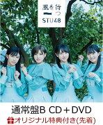 【楽天ブックス限定先着特典】風を待つ (通常盤 CD+DVD Type-B) (生写真(石田千穂/今村美月)付き)