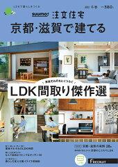 SUUMO注文住宅 京都・滋賀で建てる 2021年冬春号 [雑誌]