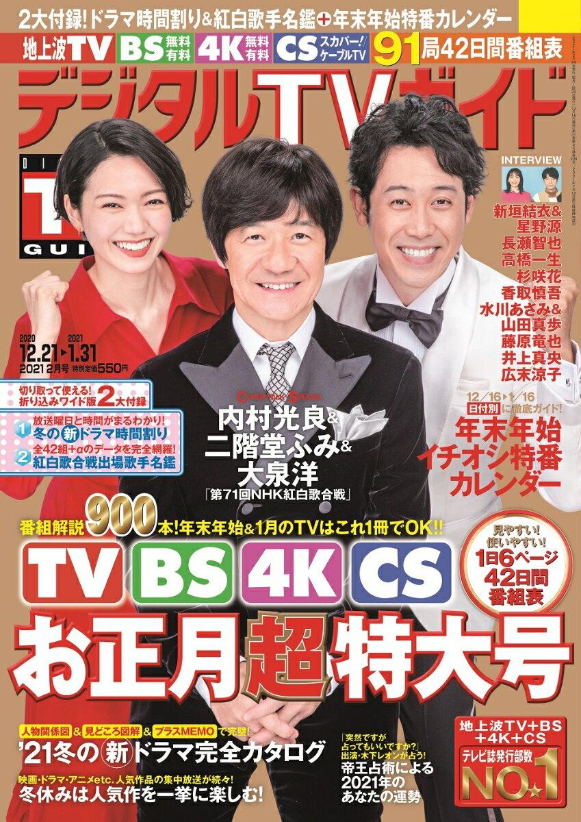 デジタルTVガイド関西版 2021年 02月号 [雑誌]