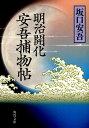 明治開化 安吾捕物帖 (角川文庫) [ 坂口 安吾 ]