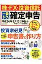 【送料無料】株・FX・投資信託一番トクする確定申告(平成24年3月15日申告分)