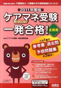 【送料無料】ケアマネ受験一発合格!(2011年度版)