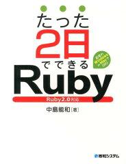 【送料無料】たった2日でできるRuby [ 中島能和 ]