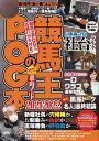 競馬王のPOG本 2021-2022 (GW MOOK 662) [ 競馬王編集部 ]