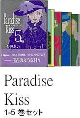 【送料無料】Paradise kiss 1-5巻セット