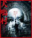 犬鳴村 特別限定版【Blu-ray】 [ 三吉彩花 ]